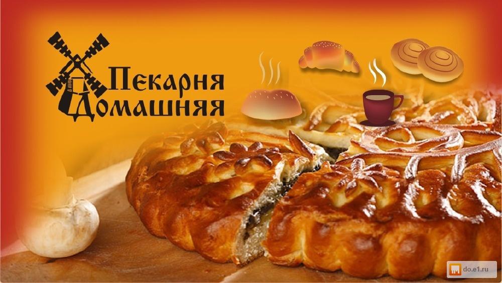 печь пекарня картинки с надписью пекарня торжественной обстановке