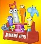 муж на час,мастер на час, частник, выезд в любое время, Екатеринбург
