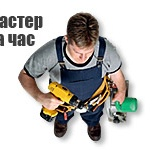 Мастер на час, Екатеринбург