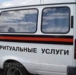 Перевозка умершего груз 200 по РФ и СНГ до места. Помощь., Екатеринбург