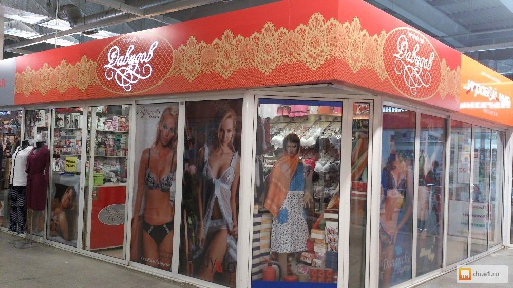 дирижабль магазин женского белья