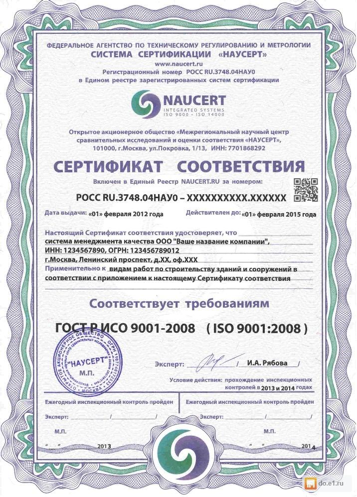 Система сертификации товара может включать: