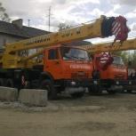 Аренда автокрана 25 тонн вылет стрелы 28 метров, Екатеринбург