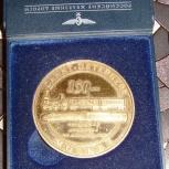 Памятная (редкая) юбилейная медаль мпс рф 150 лет открытия движения, Екатеринбург