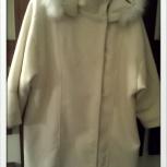 Продам пальто белого цвета с капюшоном размер 44-46, Екатеринбург
