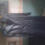 Плащь кожаный продаю, Екатеринбург