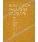 Словари, разговорники и учебники по японскому языку, Екатеринбург