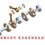 Коленвалы ремонт, Екатеринбург