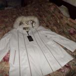 куртка кожаная, Екатеринбург