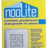 Система радиоуправления освещением «nooLite», Екатеринбург