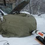 Автопомощь! Отогрев авто, отогрев грузовиков прикурить запуск машины!, Екатеринбург