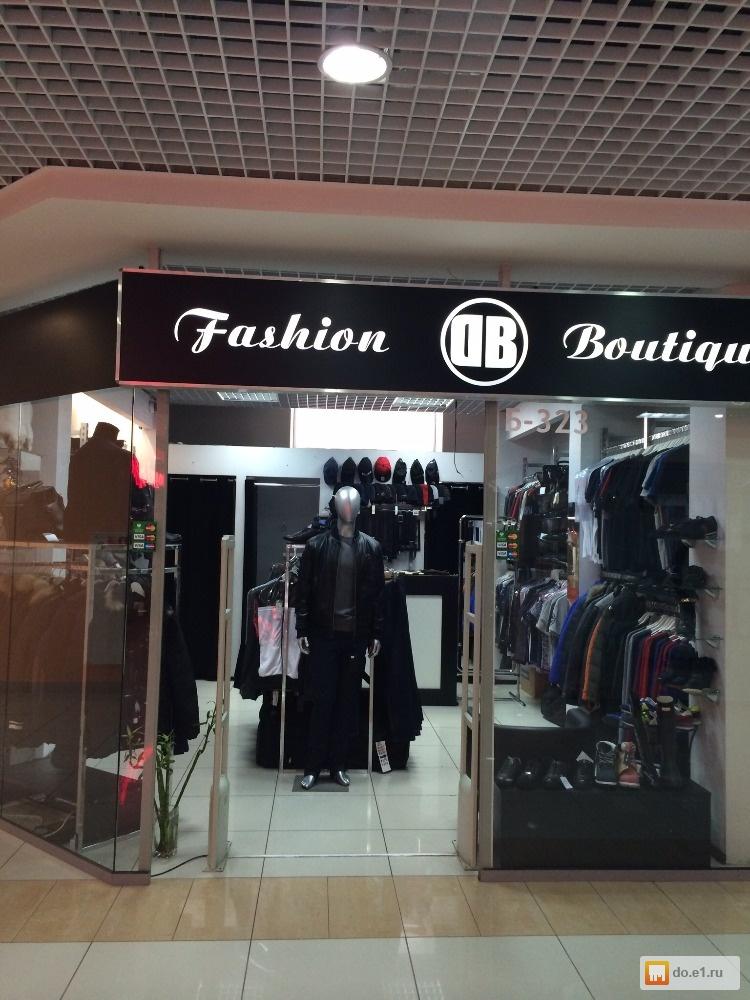 d612e783de69 Продам магазин мужской брендовой одежды и обуви Цена - 200000.00 руб ...