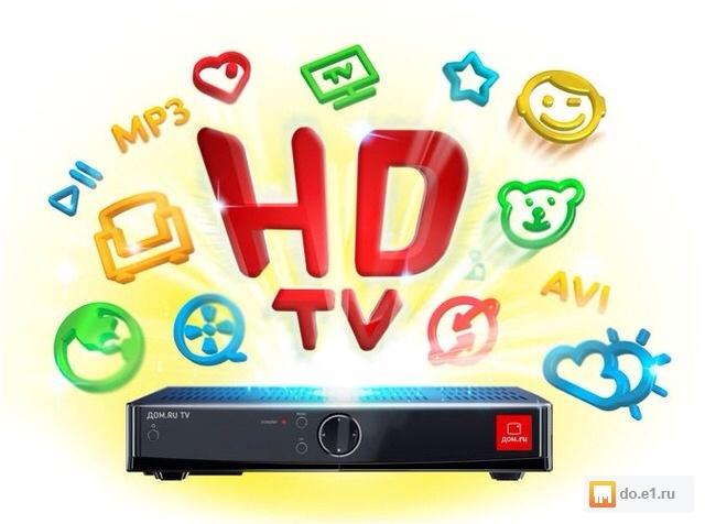 Подать рекламу на телевидение цена екатеринбург реклама 3g интернета киевстар