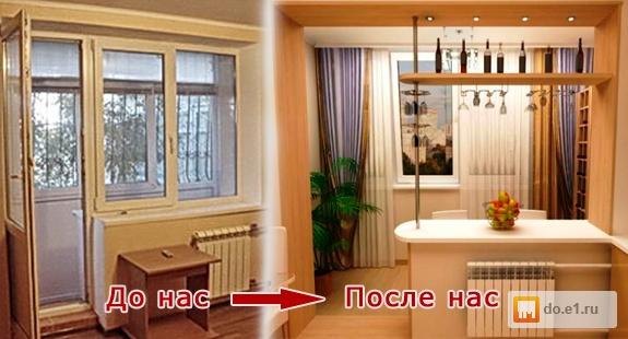 Совмещение балкона с комнатой . цена - 30000.00 руб., екатер.