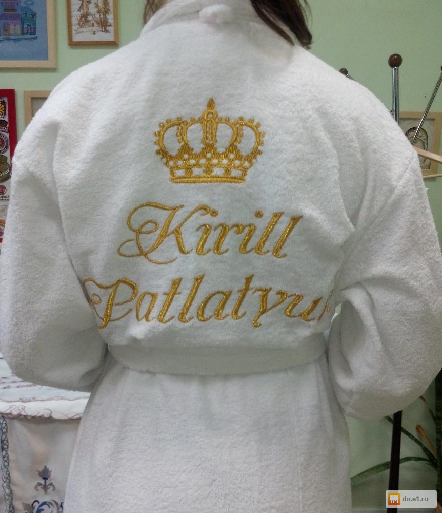 Халат с вышивкой на заказ екатеринбург