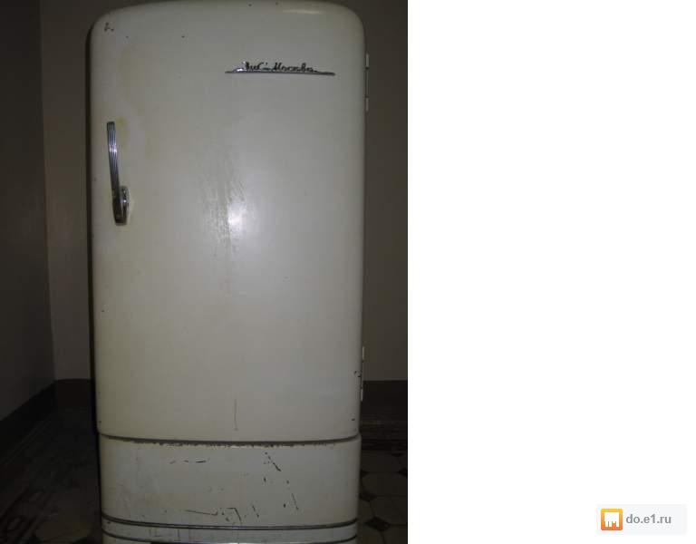 Холодильники бу в москве частные объявления доска объявлений на остановках