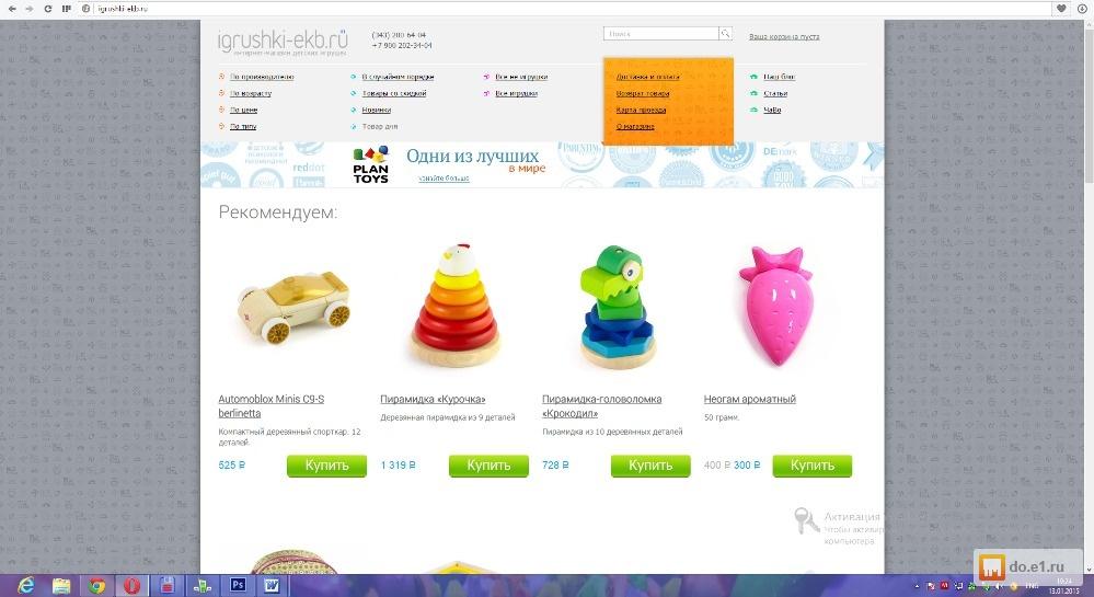 627cc6b7d22 Продам интернет магазин детских игрушек Цена - 80000.00 руб ...