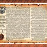 Фамильный диплом для вас и ваших близких! Оригинальный подарок!, Екатеринбург