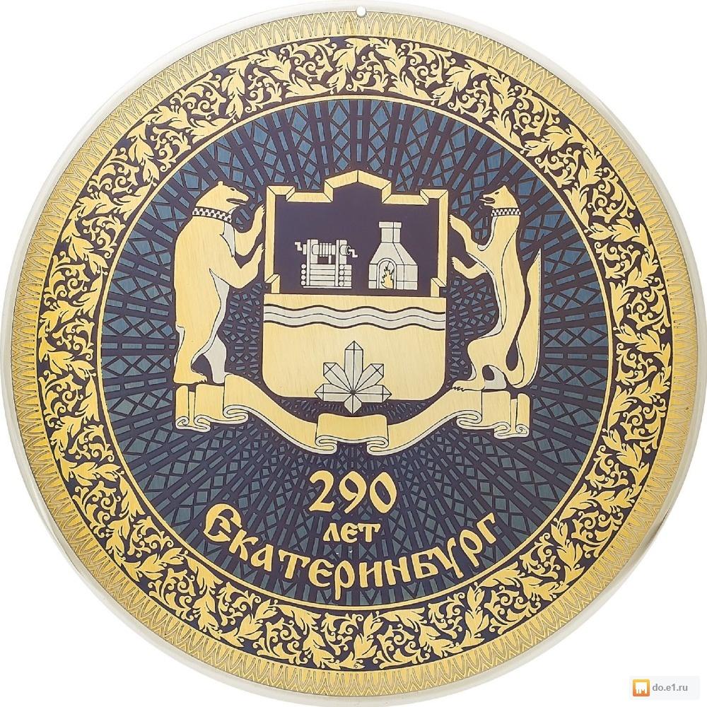 упасть замертво герб екатеринбурга фото может