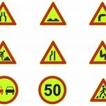 Дорожные знаки купить, Екатеринбург