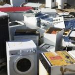 Утилизация бытовой техники(стиральных машин,холодильник,плиты), Екатеринбург